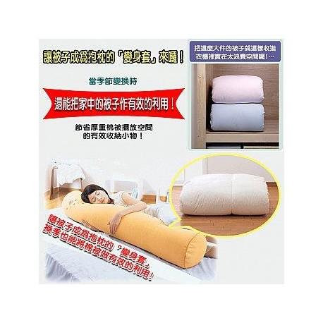 棉被變身抱枕套
