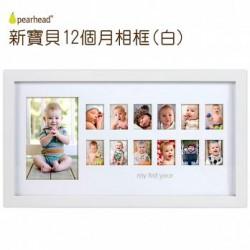 新寶貝12個月相框(白)