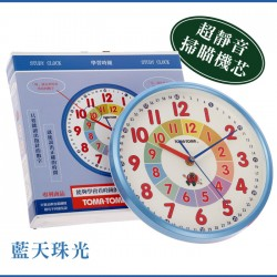 學習時鐘-靜音版 ( 藍天珠光)