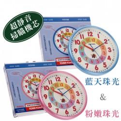 學習時鐘-靜音版 ( 粉藍珠光各1)