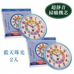 學習時鐘-靜音版2入 ( 藍天珠光2入 )