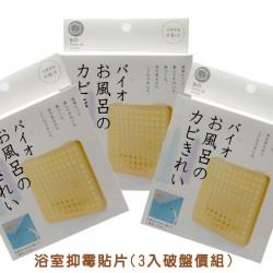 浴室抑霉貼片(3入破盤價組)