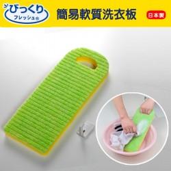 簡易軟質洗衣板