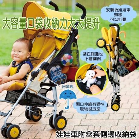 娃娃車附傘套側邊收納袋