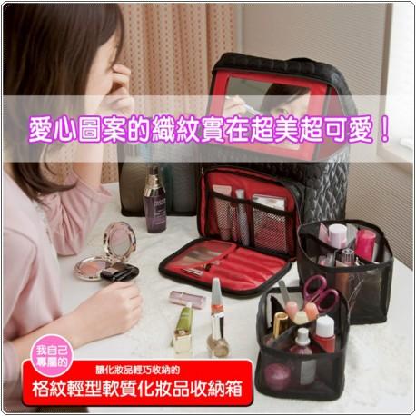 格紋輕型軟質化妝品收納箱