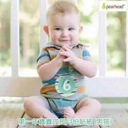 第一年寶寶成長月份貼紙(男孩)