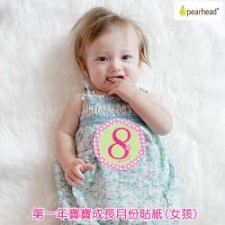 第一年寶寶成長月份貼紙(女孩)