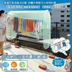 好收納防污擋雨曬衣篷(綠)