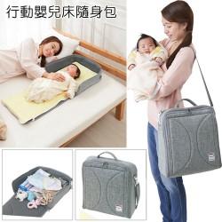 行動嬰兒床隨身包