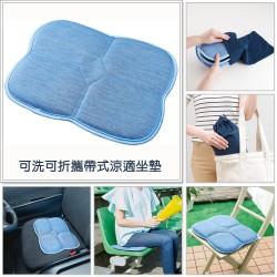 可洗可折疊攜帶型涼適坐墊