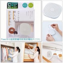 Power Bio強效壁櫥用除臭抑霉貼片