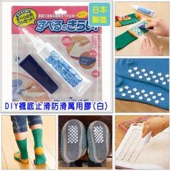 DIY襪底止滑防滑萬用膠(附星星圓點模板刮板)