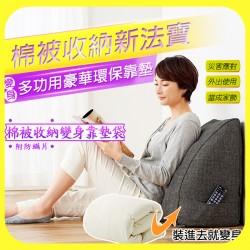 棉被收納變身靠墊袋附防螨片