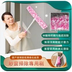 新紗窗掃除專用刷