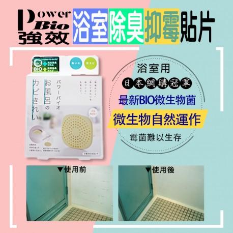 PowerBio強效浴室抑霉貼片
