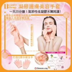Beauty Drop凝膠護膚美容手套