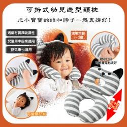 可拆式幼兒造型頸枕