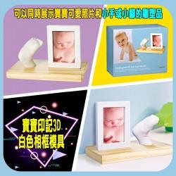 寶寶印記3D白色相框模具