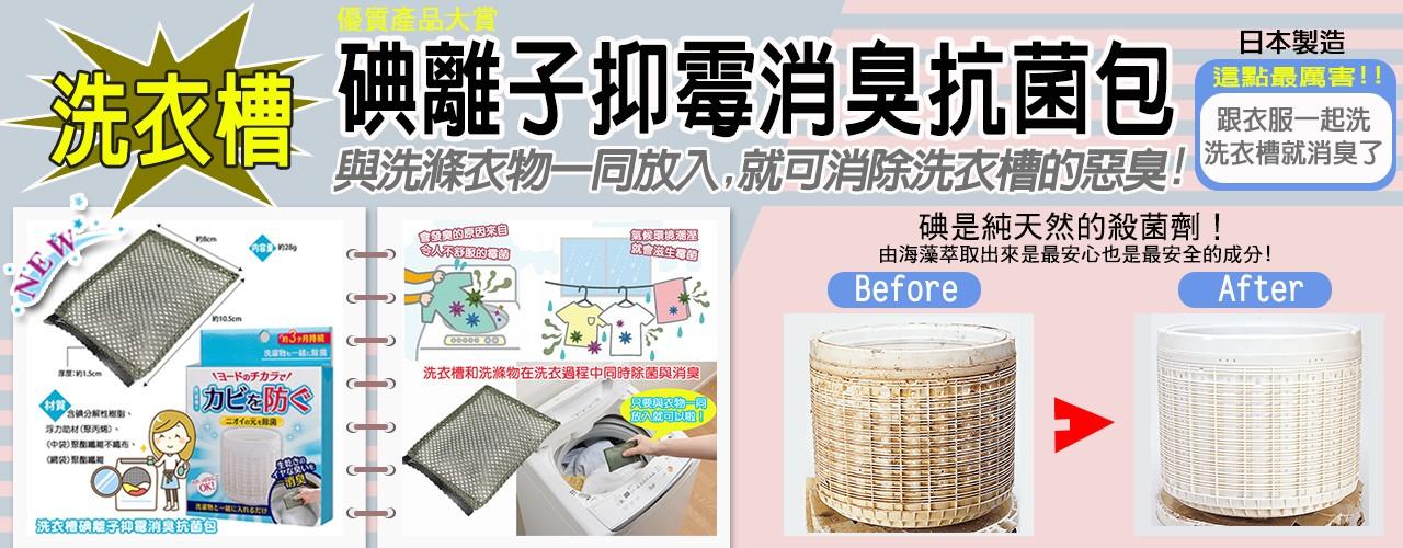 洗衣槽碘離子抑霉消臭抗菌包