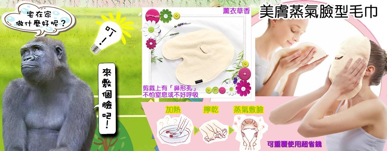 美膚蒸氣臉型毛巾